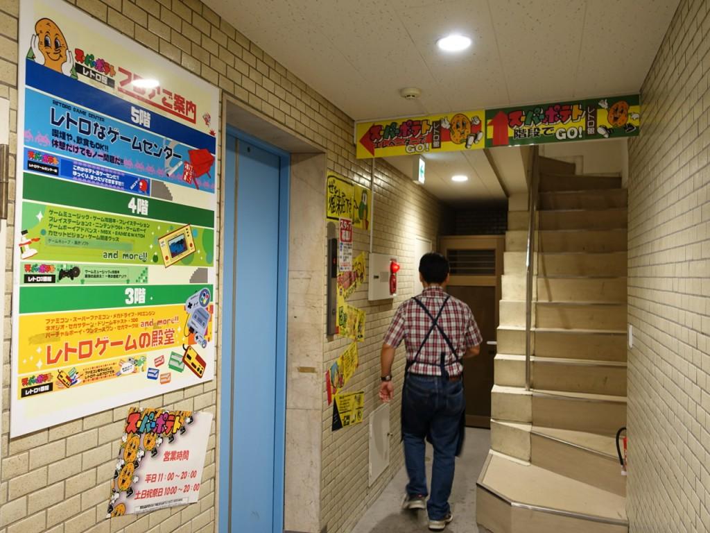 Akihabara-SuperPotato-oct201406