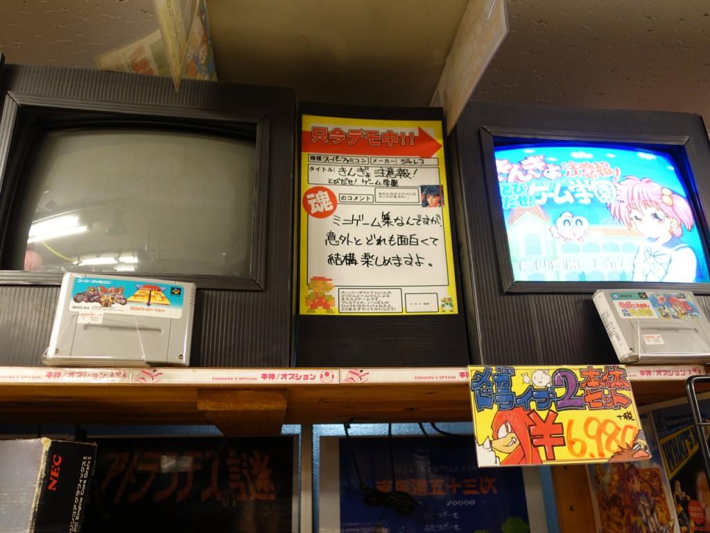 Akihabara-SuperPotato-oct201423