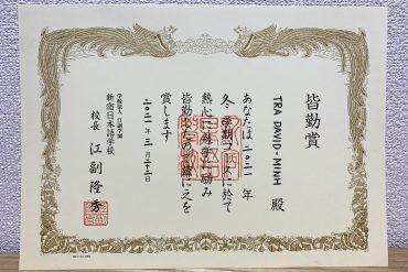 Prix Diplôme ASSIDUITÉ et PONCTUALITÉ David-Minh TRA Japon Tokyo